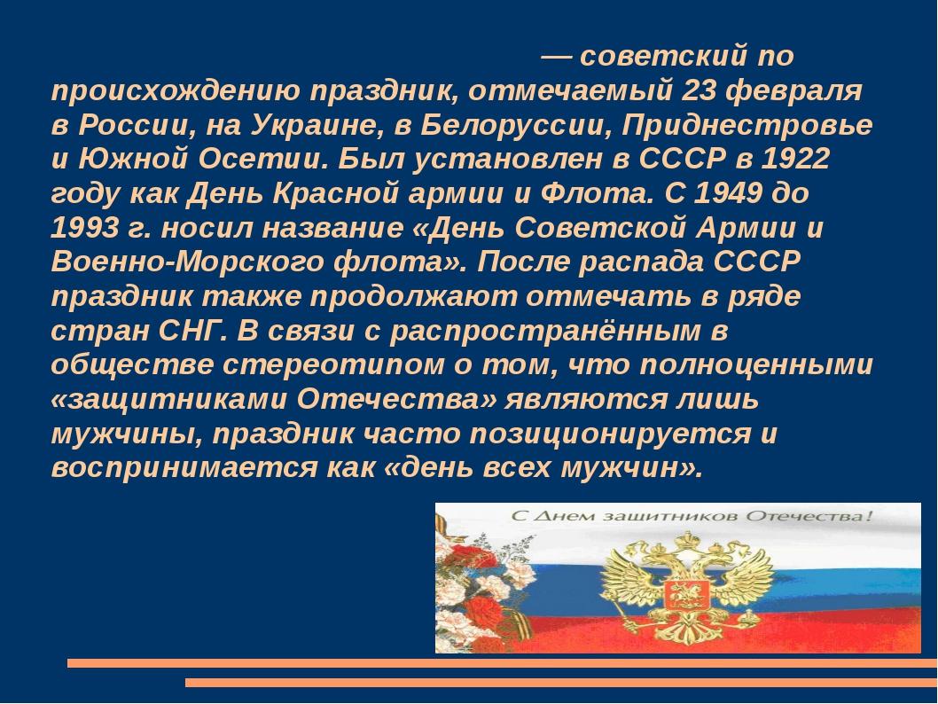 День защи́тника Оте́чества — советский по происхождению праздник, отмечаемый...