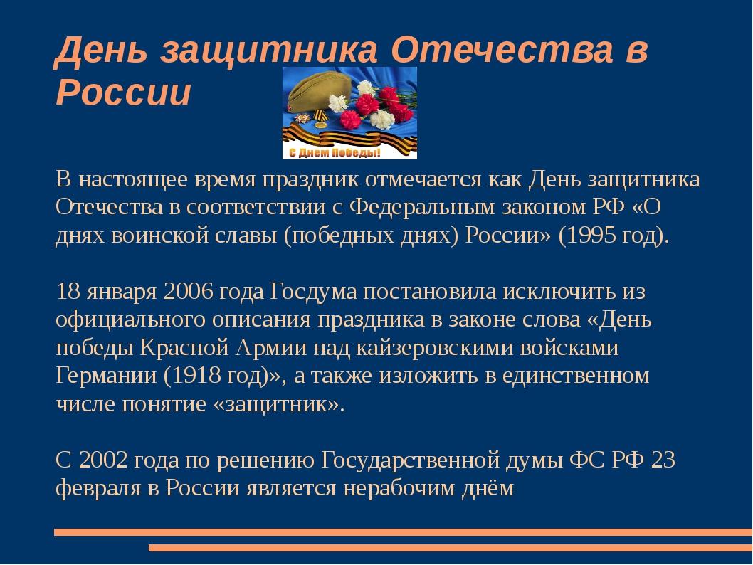 День защитника Отечества в России В настоящее время праздник отмечается как Д...