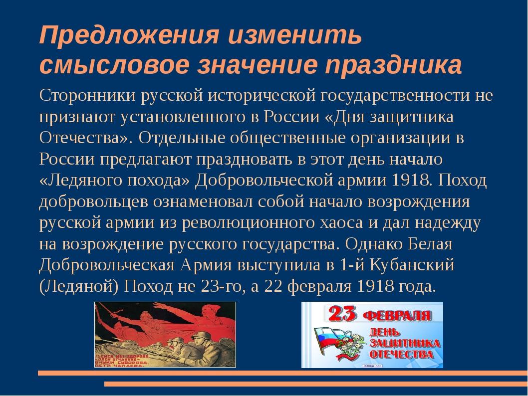 Предложения изменить смысловое значение праздника Сторонники русской историче...