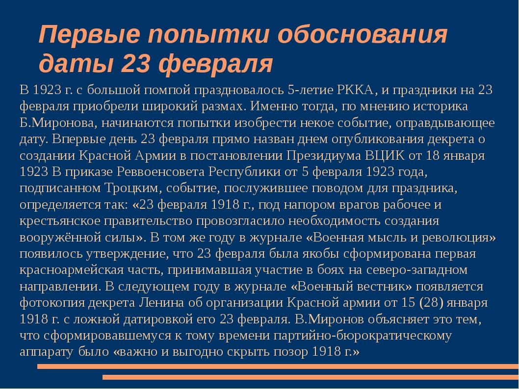 Первые попытки обоснования даты 23 февраля В 1923 г. с большой помпой праздно...