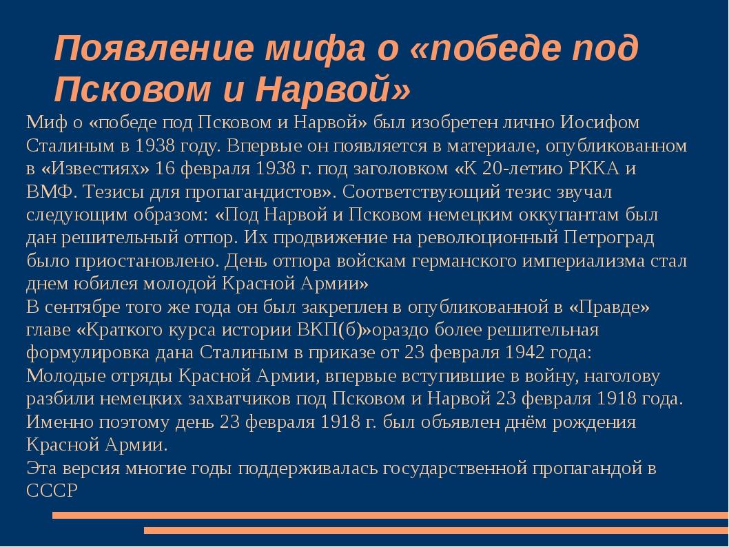 Появление мифа о «победе под Псковом и Нарвой» Миф о «победе под Псковом и На...