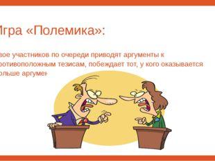 Игра «Полемика»: двое участников по очереди приводят аргументы к противополож