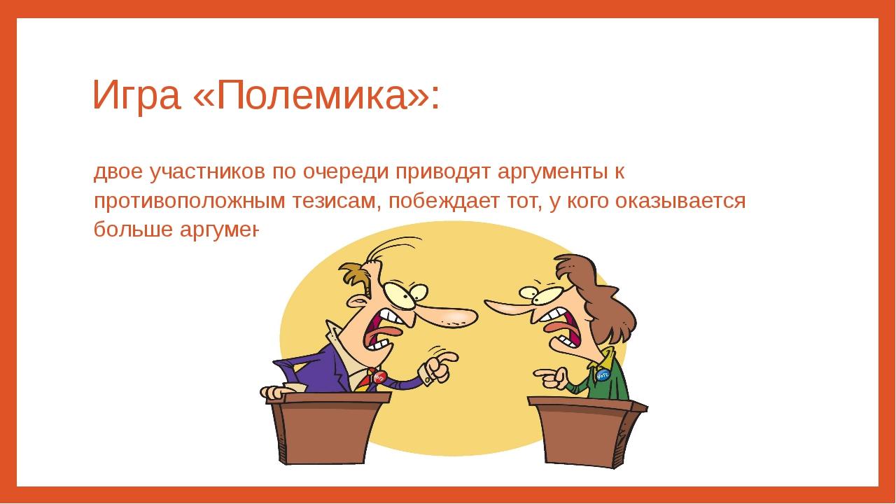 Игра «Полемика»: двое участников по очереди приводят аргументы к противополож...