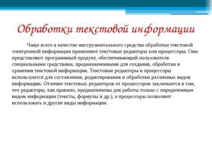 К основным операциям редактирования относят: добавление; удаление; перемеще