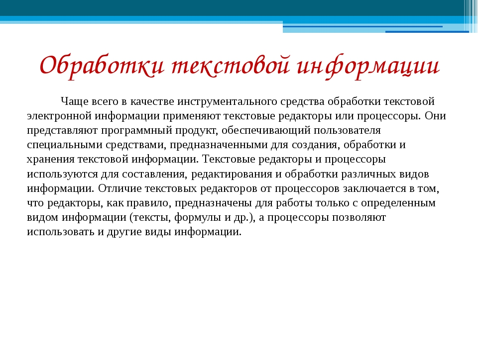 К основным операциям редактирования относят: добавление; удаление; перемеще...
