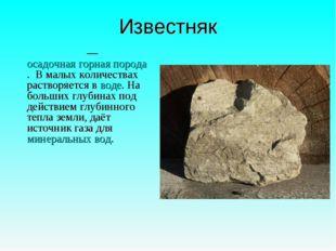 Известняк Известня́к — осадочная горная порода. В малых количествах растворяе