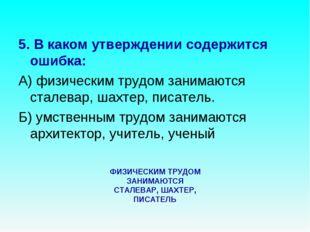 5. В каком утверждении содержится ошибка: А) физическим трудом занимаются ста