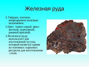 Железная руда 1.Твёрдое, плотное, непрозрачное полезное ископаемое. 2.Цвет те
