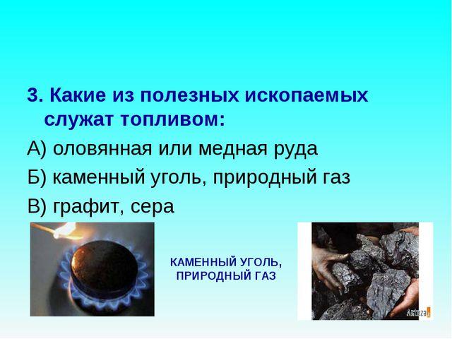3. Какие из полезных ископаемых служат топливом: А) оловянная или медная руда...