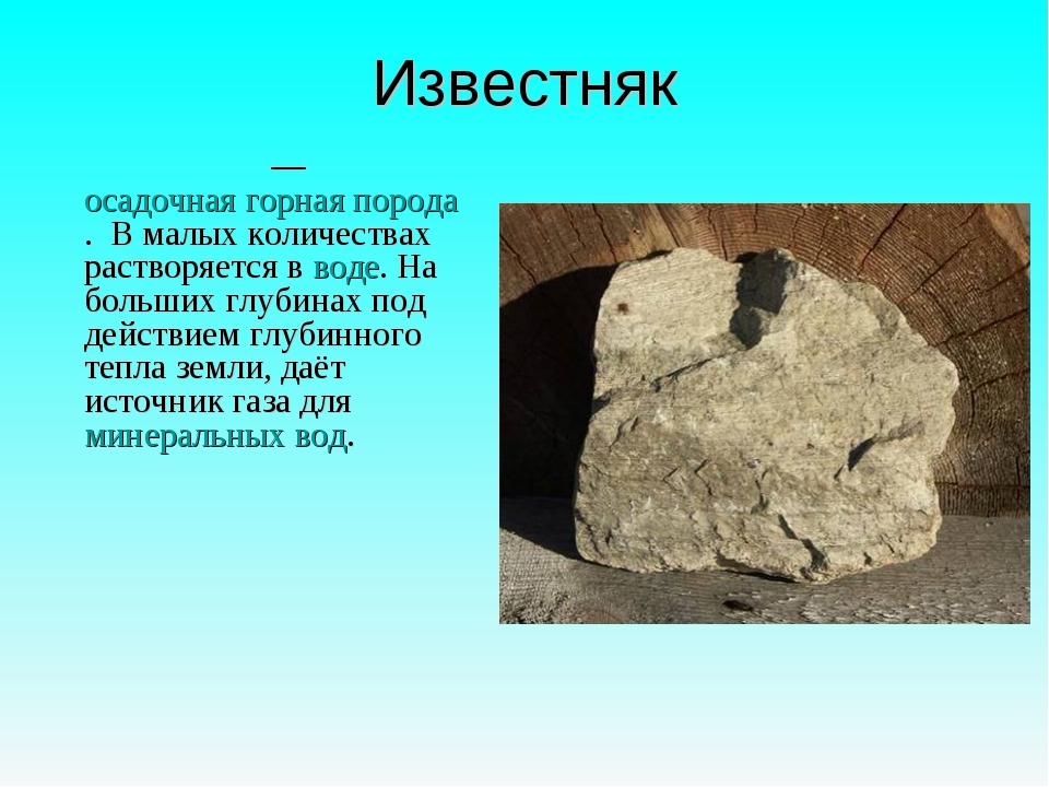 Известняк Известня́к — осадочная горная порода. В малых количествах растворяе...