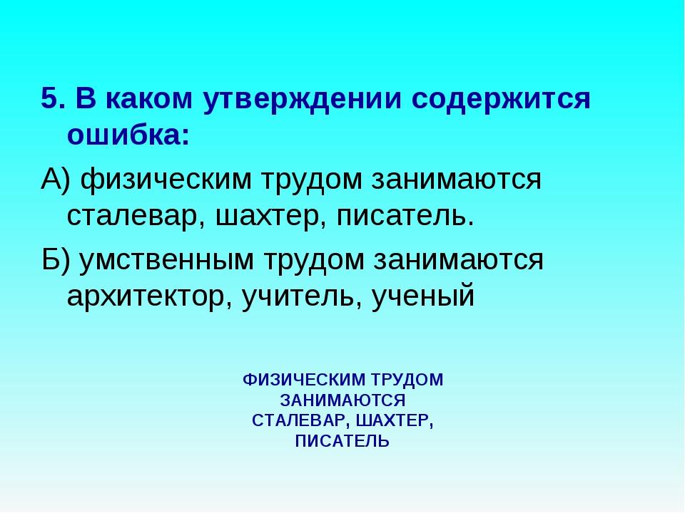 5. В каком утверждении содержится ошибка: А) физическим трудом занимаются ста...