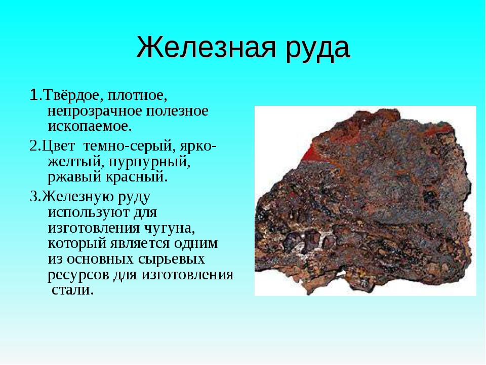 Железная руда 1.Твёрдое, плотное, непрозрачное полезное ископаемое. 2.Цвет те...