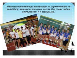 Мамины воспитанницы выступают на соревнованиях по волейболу, занимают призовы