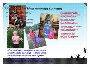 Моя сестра Полина Моя старшая сестра Строже папы с мамой. Ходит в школу по