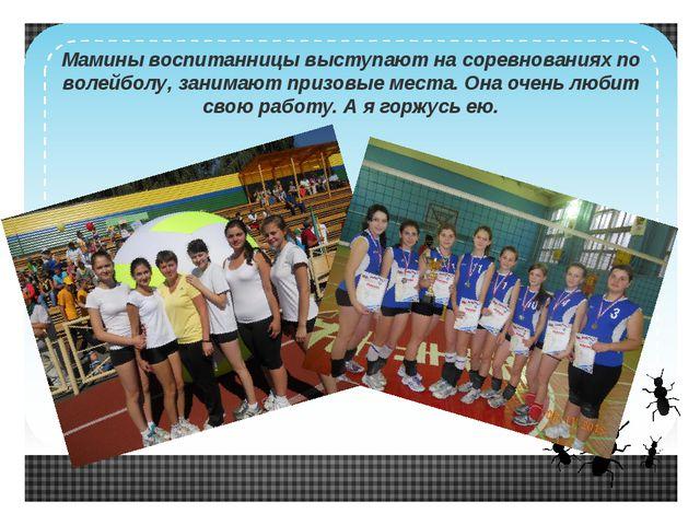 Мамины воспитанницы выступают на соревнованиях по волейболу, занимают призовы...