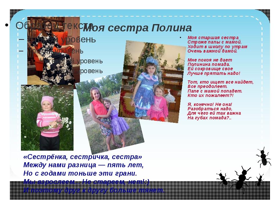 Моя сестра Полина Моя старшая сестра Строже папы с мамой. Ходит в школу по...