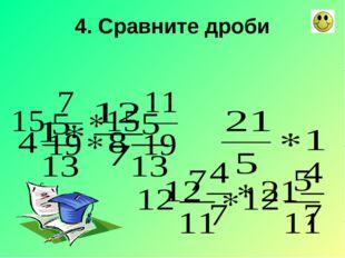 4. Сравните дроби