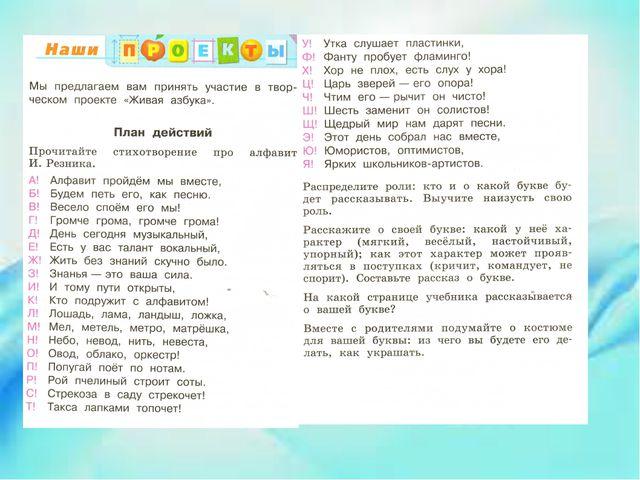 Фгос начальная школа сынбулатова ф ш