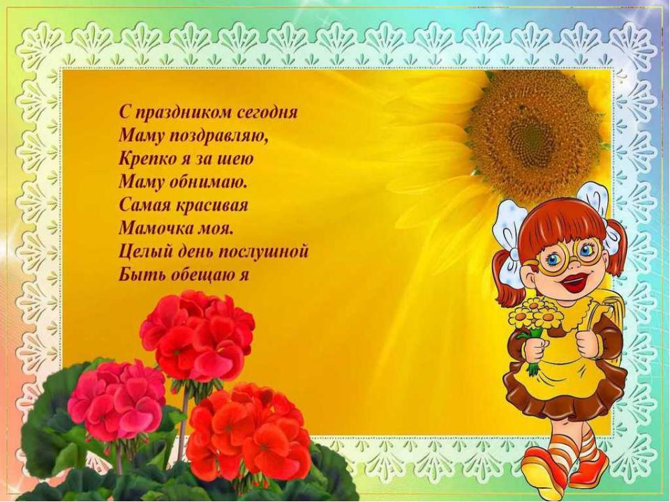 панели стихи к празднику день матери в начальной школе человек