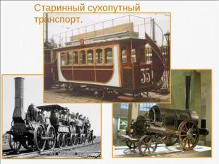Старинный сухопутный транспорт.