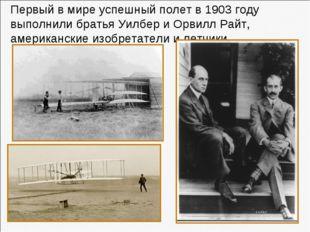 Первый в мире успешный полет в 1903 году выполнили братья Уилбер и Орвилл Рай