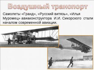 Самолеты «Гранд», «Русский витязь», «Илья Муромец» авиаконструктора И.И. Сико