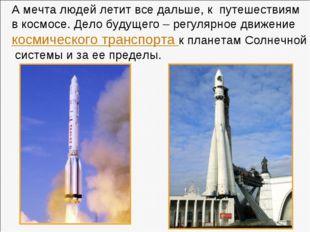 А мечта людей летит все дальше, к путешествиям в космосе. Дело будущего – рег