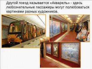 Другой поезд называется «Акварель» - здесь любознательные пассажиры могут пол