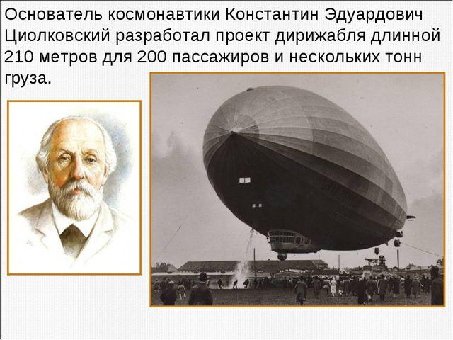 Основатель космонавтики Константин Эдуардович Циолковский разработал проект д...
