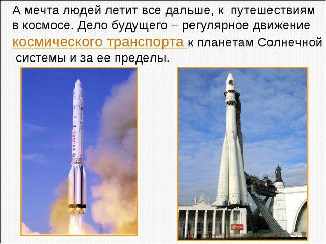 А мечта людей летит все дальше, к путешествиям в космосе. Дело будущего – рег...