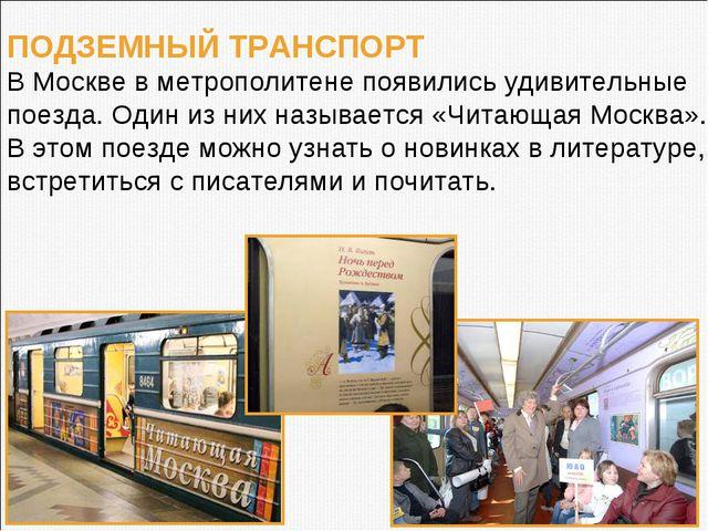 ПОДЗЕМНЫЙ ТРАНСПОРТ В Москве в метрополитене появились удивительные поезда. О...
