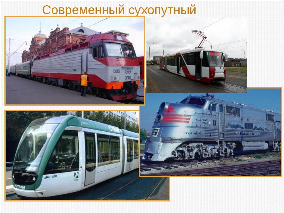 Современный сухопутный транспорт.