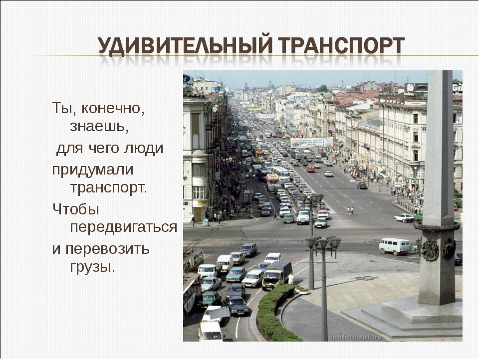 Урок изо 1 класс фантастический транспорт города перми