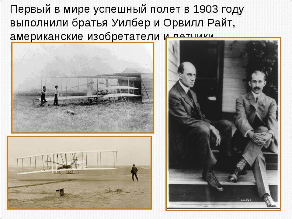 Первый в мире успешный полет в 1903 году выполнили братья Уилбер и Орвилл Рай...