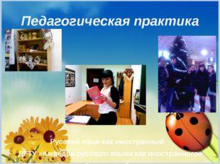 Педагогическая практика Русский язык как иностранный ДГТУ «Кафедра русского я
