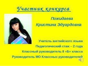 Участник конкурса Пожидаева Кристина Эдуардовна Учитель английского языка Пед