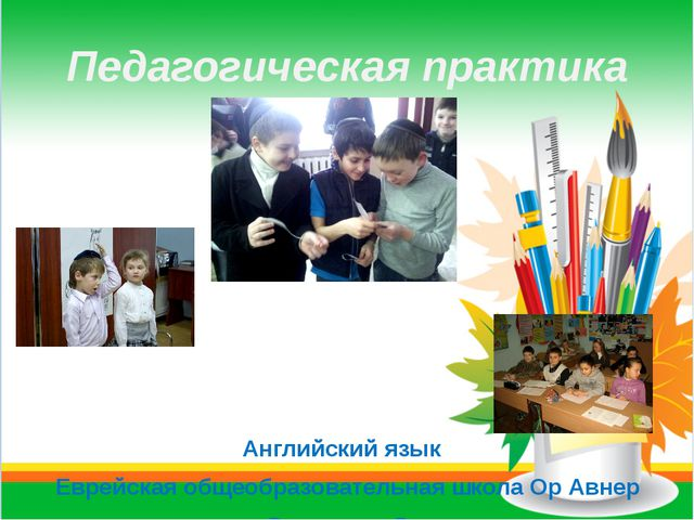 Педагогическая практика Английский язык Еврейская общеобразовательная школа О...
