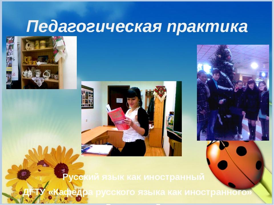Педагогическая практика Русский язык как иностранный ДГТУ «Кафедра русского я...