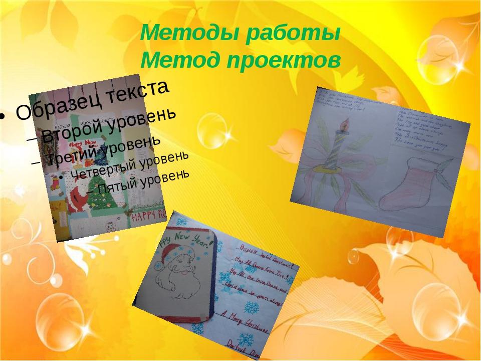 Методы работы Метод проектов