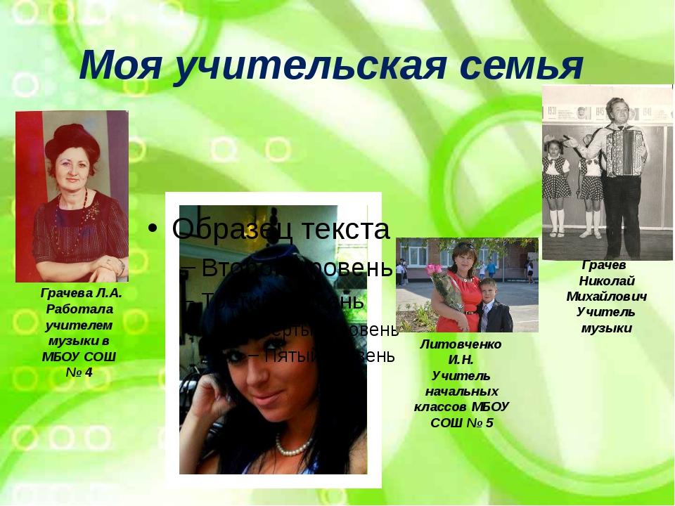 Моя учительская семья Грачев Николай Михайлович Учитель музыки Грачева Л.А. Р...