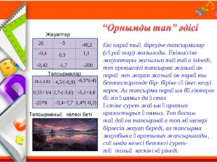 -41-(-1,8) -40,2 2,7-(-3,6) 6,3 1,4*(-0,3) -0,42 4,5/(-0,9) -5 -25*8 -200 -6,