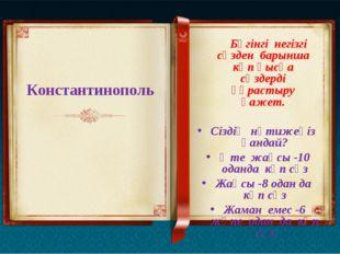 Константинополь Бүгінгі негізгі сөзден барынша көп қысқа сөздерді құрастыру қ