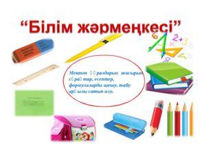 Мектеп құралдарын жасырын сұрақтар, есептер, формулаларды шешу, табу арқылы с