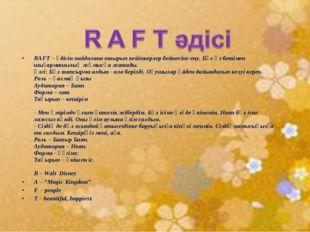 RAFT – әдісін пайдалана отырып кейіпкерлер бейнесіне ену. Бұл өз бетімен шыға
