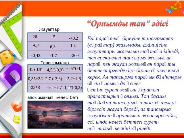 -41-(-1,8) -40,2 2,7-(-3,6) 6,3 1,4*(-0,3) -0,42 4,5/(-0,9) -5 -25*8 -200 -6,...