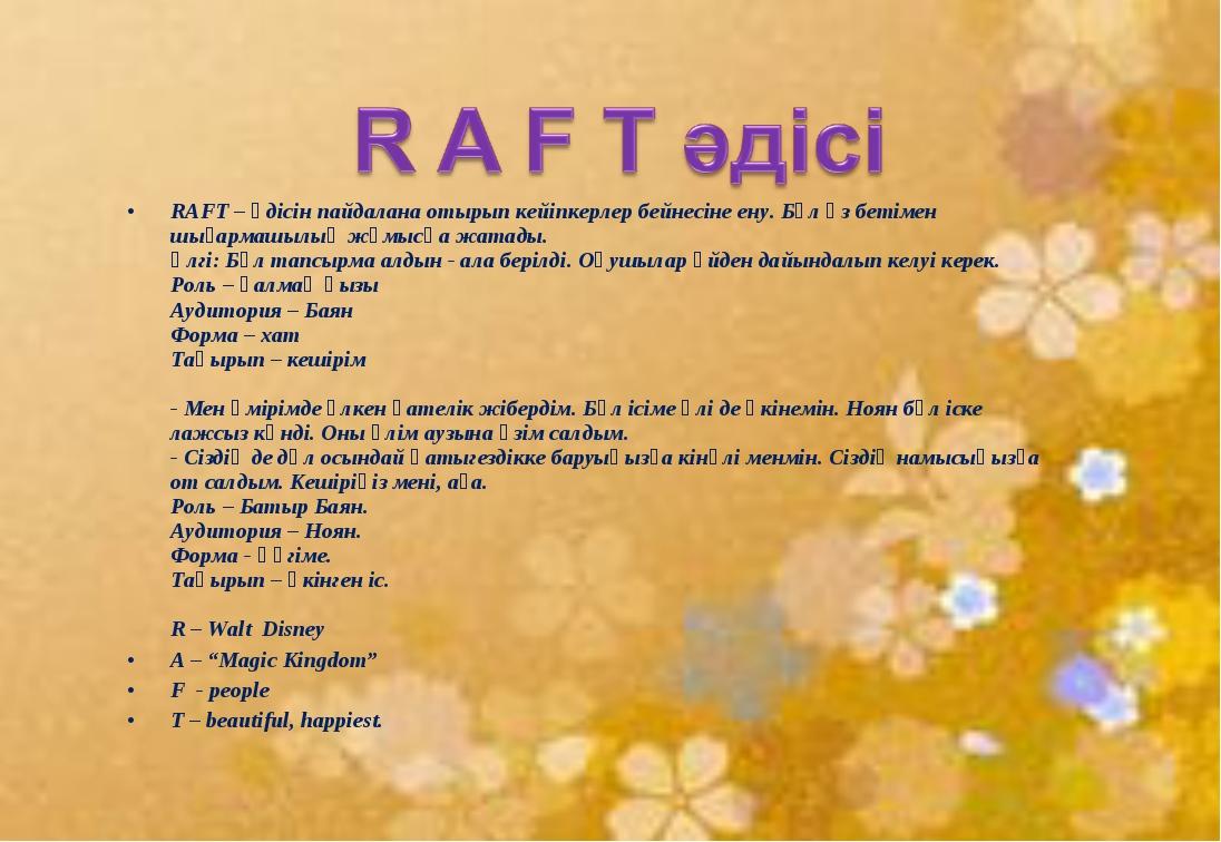 RAFT – әдісін пайдалана отырып кейіпкерлер бейнесіне ену. Бұл өз бетімен шыға...