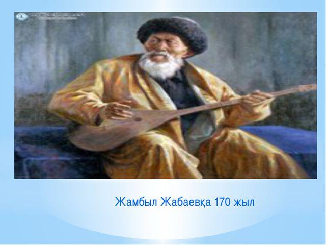Жамбыл Жабаевқа 170 жыл
