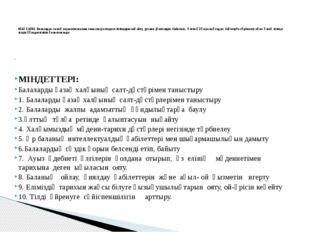 МІНДЕТТЕРІ: Балаларды қазақ халқының салт-дәстүрімен таныстыру 1. Балаларды
