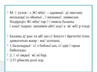 М. Әуезов : « Жұмбақ – адамның дүниетану жолындағы ойының, қиялының шамасын