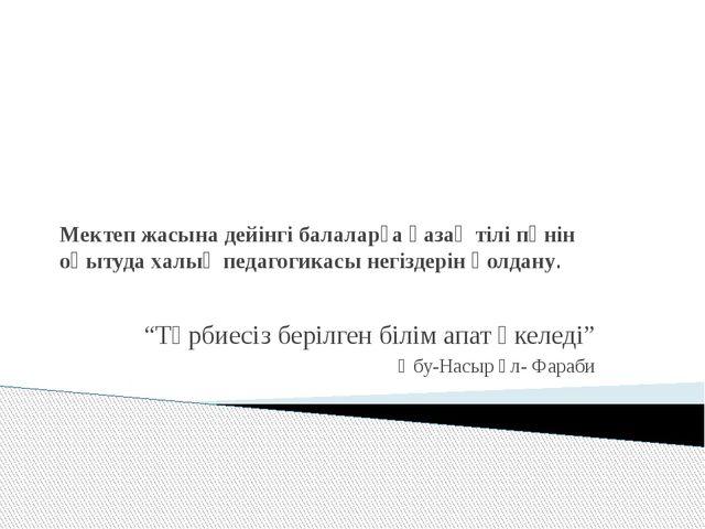Мектеп жасына дейінгі балаларға қазақ тілі пәнін оқытуда халық педагогикасы н...
